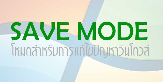save-mode windows