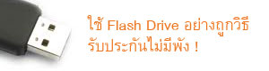 how to use flash drive