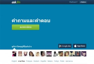 ask.fm social-network