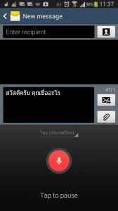 voice typing message