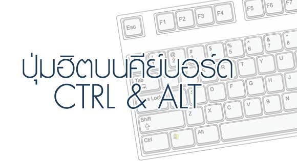 ctrl alt keyboard tips