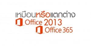 offcie-2013 vs office-365