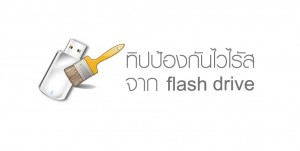 protect flash drive from virus