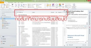 view settings outlook