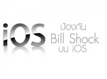 ios bill shock