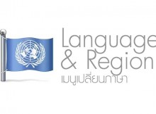 language region change thai menu