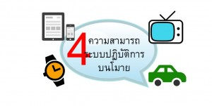 4 mobile os features