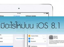 what's new iOS 8.1