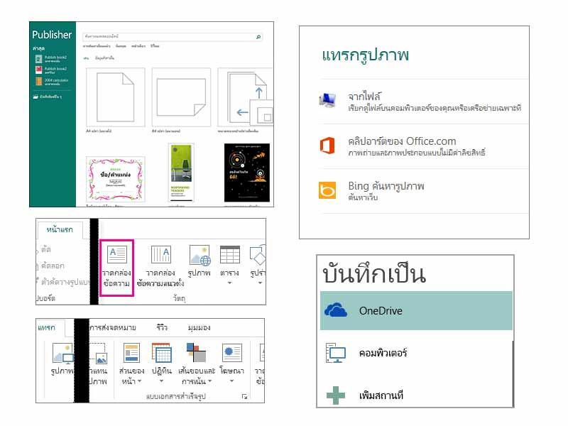 microsoft-publisher features