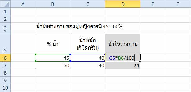 percentage-how-to microsoft excel