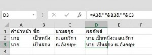 merge cell excel