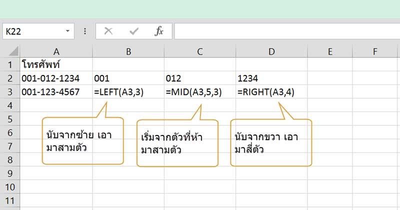 separate cell excel