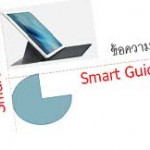 smart_guides Powerpoint 2013
