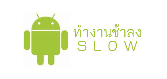 android slow